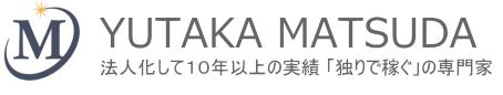 松田豊の公式ホームページ